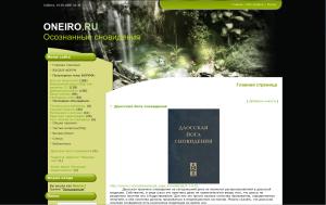 Сайт «ONEIRO.RU»